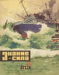 Знание-сила 1961 №08