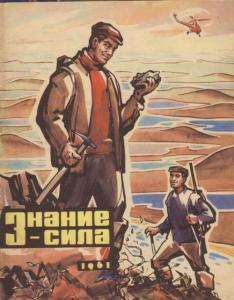 Знание-сила 1961 №09