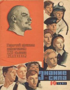 Знание-сила 1961 №10