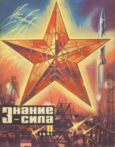 Знание-сила 1961 №11