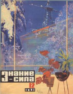 Знание-сила 1961 №12