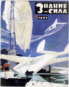 Знание-сила 1962 №01