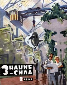 Знание-сила 1962 №02