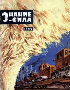 Знание-сила 1962 №03