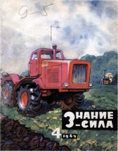 Знание-сила 1962 №04