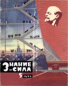 Знание-сила 1962 №05