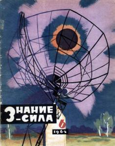 Знание-сила 1962 №06