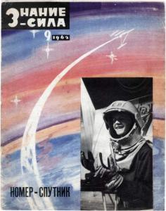Знание-сила 1962 №09