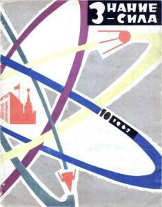 Знание-сила 1962 №10