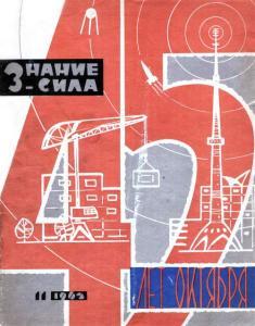 Знание-сила 1962 №11