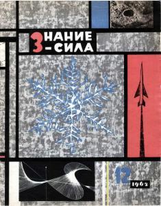 Знание-сила 1962 №12