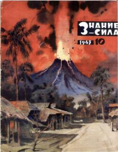 Знание-сила 1963 №10