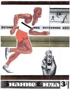 Знание-сила 1964 №03