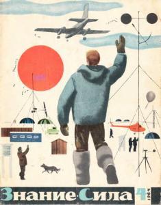 Знание-сила 1964 №04