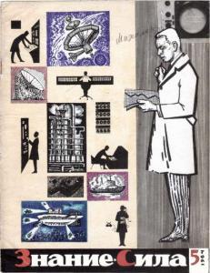 Знание-сила 1964 №05