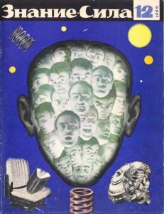 Знание-сила 1964 №12