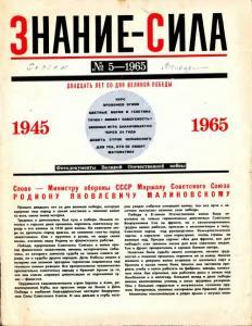 Знание-сила 1965 №05