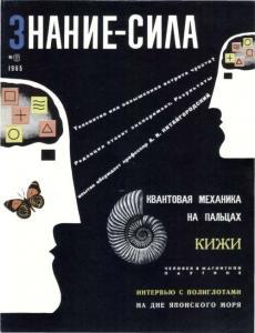 Знание-сила 1965 №06