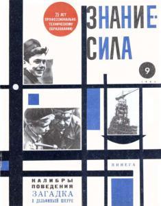 Знание-сила 1965 №09