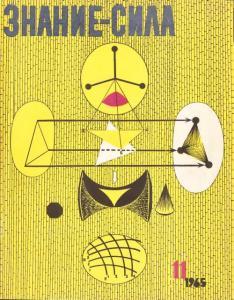Знание-сила 1965 №11