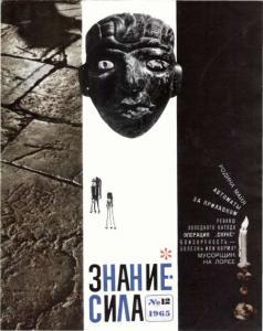Знание-сила 1965 №12