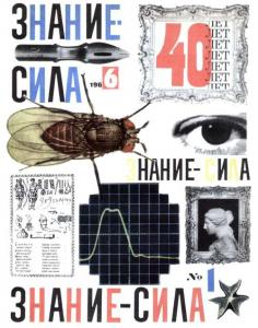 Знание-сила 1966 №01