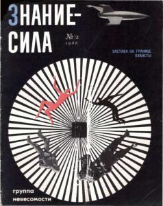 Знание-сила 1966 №02