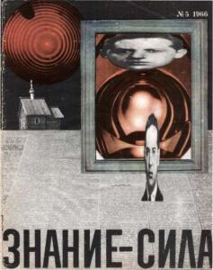 Знание-сила 1966 №05