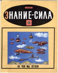 Знание-сила 1966 №06
