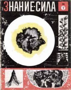 Знание-сила 1966 №07