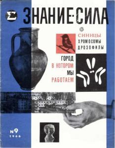 Знание-сила 1966 №09