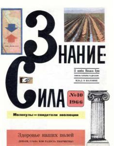 Знание-сила 1966 №10