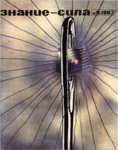 Знание-сила 1967 №09