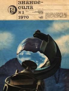 Знание-сила 1970 №01