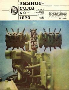 Знание-сила 1970 №02