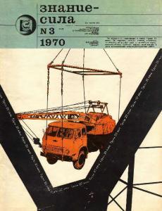 Знание-сила 1970 №03