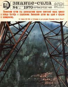 Знание-сила 1970 №04