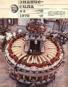 Знание-сила 1970 №05