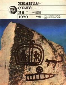 Знание-сила 1970 №06