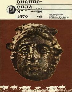 Знание-сила 1970 №07