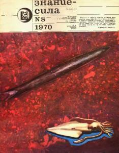 Знание-сила 1970 №08