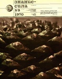 Знание-сила 1970 №09