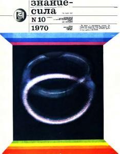 Знание-сила 1970 №10