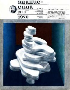 Знание-сила 1970 №11