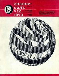 Знание-сила 1970 №12