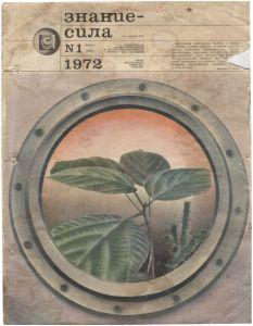 Знание-сила 1972 №01