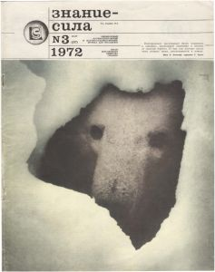 Знание-сила 1972 №03