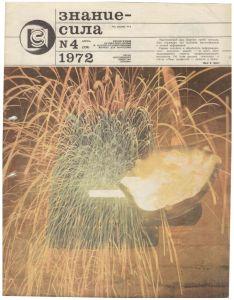 Знание-сила 1972 №04