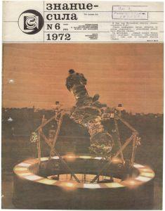 Знание-сила 1972 №06