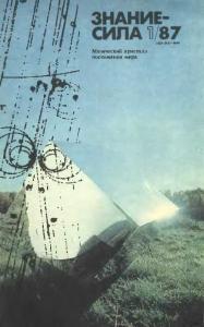 Знание - сила 1987 №01